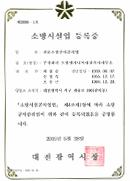 소방시설업 등록증