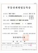 부동산개발업 등록증