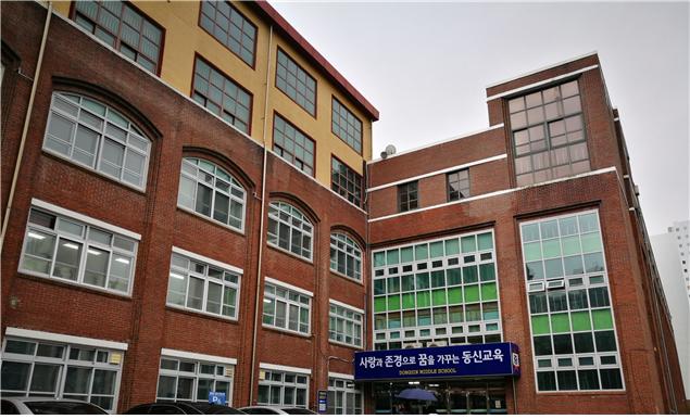 대전동신중학교 내진성능평가 및 내진보강구조설계